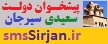 پیشخوان دولت سعیدی سیرجان