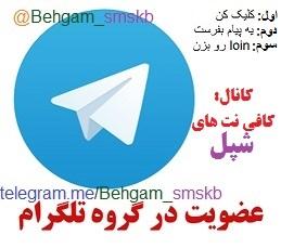 بعد کلیک کردن و send message گزینه ی join را بزن.